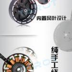 TAROT 5012 – 58.5MM 300KV BRUSHLESS MOTOR TL50P12